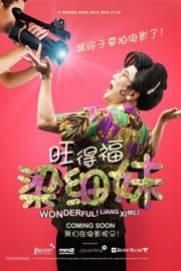 Wonderful! Liang Xi Mei 2018
