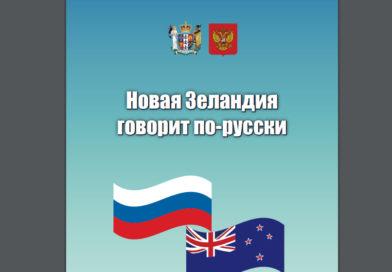 Новая Зеландия говорит по-русски