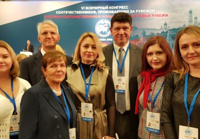 На VI Всемирном конгрессе российских соотечественников, проживающих за рубежом