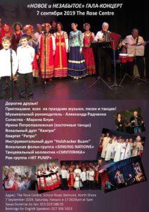 «Новое и незабытое» - Гала-концерт