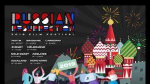 Традиционный фестиваль российских фильмов «Возрождение»/The Russian Resurrection Film Festival
